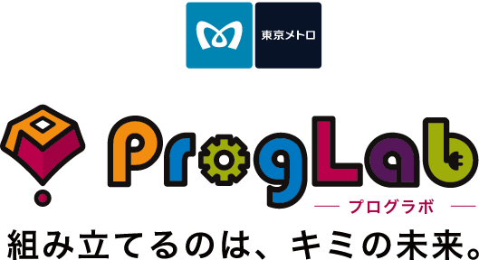 プログラボブログ