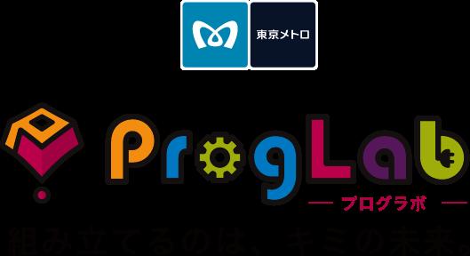 プログラボブログ - proglab